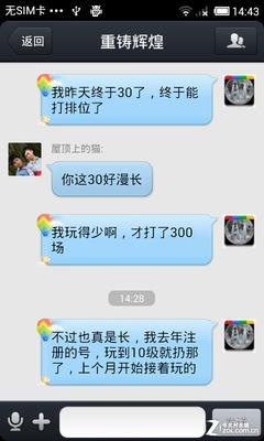 聊天气泡 对方也可以-特权也能用在手机上 QQ会员测试体验