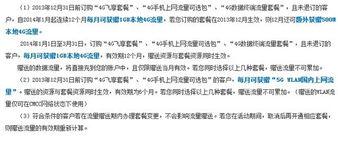中国移动4G网络比3G到底强多少 实测