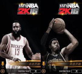 NBA2K16下载 NBA2K16手机版 NBA2K16iOS版 NBA2K16安卓版 ...