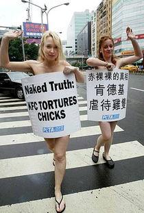 ...鸡丑闻曝光 两美女裸体抗议 图