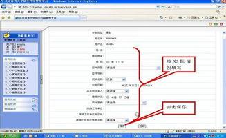 北京体育大学2017年博士研究生报名注意事项