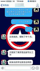 ...和王h之的QQ聊天记录 QQ截图-女大学生赴美打工 抵达后被告知无...