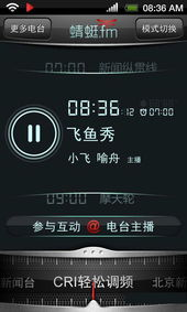...fm 蜻蜓fm收音机 v4.5.9 官网最新版