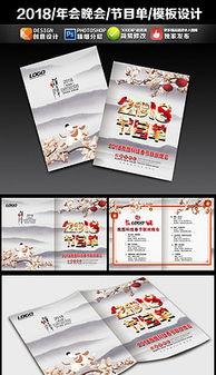 ...欢晚会企业年会节目单设计-春节节目表模板 春节节目表格模板下载 ...