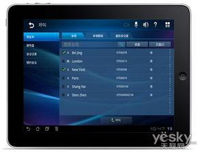 huaweirp20055a-华为智真触控系统iPad操作界面 华为智真增加平板电脑触控功...