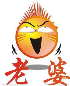 表情 大笑表情图片斜眼笑表情捂肚子大笑表情图片微信表情包搞笑图...