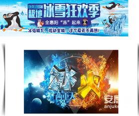 穿越时空 冰火两重天-切换避暑模式,就来2016惠阳国际冰雪节