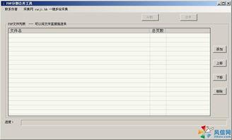 PDF合并分割工具下载 PDF合并分割工具 v1.0绿色中文版 分割成单页...