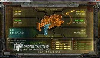 死亡空间3最强武器 死亡空间3铆钉枪制作方法