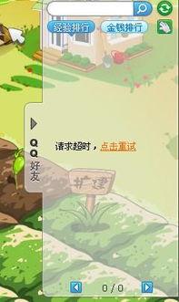 QQ空间开心农场好友显示不出来