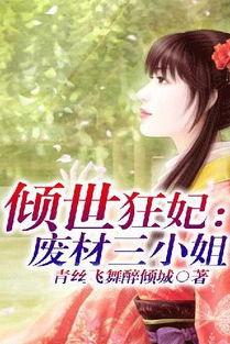 一部小说前世是一个杀手穿越重生... 仙家小媳妇 神秘老公小娇妻 圣星...