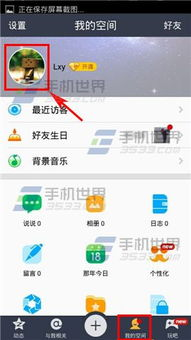 手机怎么修改QQ空间名字