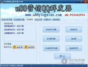 u88营销QQ群发器是一款可以帮助做QQ营销的朋友们轻松做营销的...