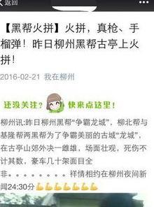 qq黑社会网名-...拘 捏造柳州两黑帮火拼信息