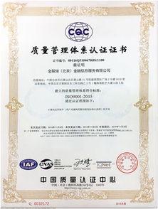 ...1质量管理体系认证