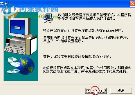 梦龙网络计划软件破解版 梦龙网络计划软件 2016 支持win7 win8 河东...