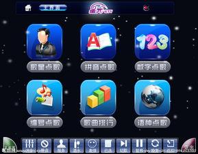 KTV点歌系统界面设计图片