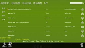 QQ音乐Windows8全功能预览版发布 电台 收藏 MV一网打尽
