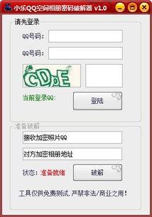 qq空间相册密码破解器下载 qq空间相册密码破解软件下载