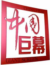 中传国际影城 天津店 盛大揭幕5000平方米营业面积,8个放映厅,共...