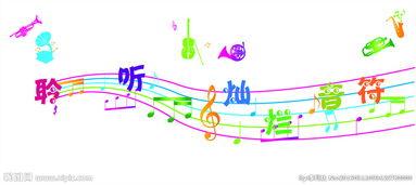 音符音乐器材图片