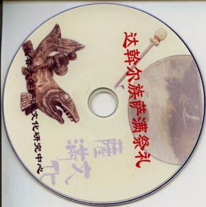 ...是集自然崇拜、图腾崇拜和祖先崇拜之大成的原始信仰.本片录制的...