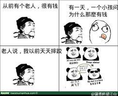 ...党做的,求过 读书锦绣江山的帖子 暴走漫画 最火爆的原创恶搞漫画
