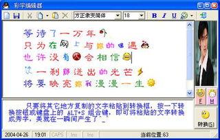 图形的汉字,可有时真想让自己编... 现在好了,有了本软件,你再也不...