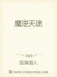 魔逆天途无弹窗,魔逆天途最新章节全文阅读,孤漠道人的小说