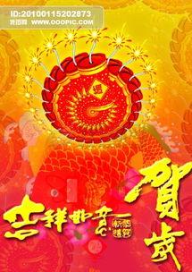 ...喜庆 庆祝 虎年 节日 2010 新年海报 画报 封面 福-贺岁海报免费下载