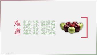 平安夜吃苹果图个心安 圣诞节ppt模板