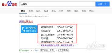 如何进入腾讯QQ在线人工客服
