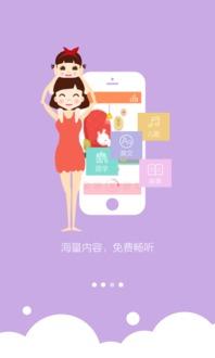 启蒙儿童绘本故事 启蒙儿童绘本故事app下载 v1.1 安卓版