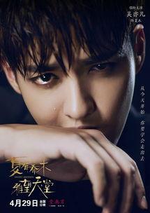 《夏有乔木雅望天堂》将于4月29日在全国公映.影片会集了吴亦凡、...