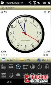 ...计时8天 必备闹钟软件推荐
