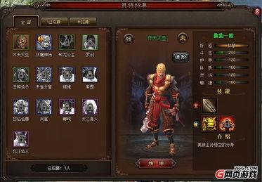 诸天诛天-当玩家升到10级左右便可以正式开启灵将系统了.玩家可以通过挑战灵...