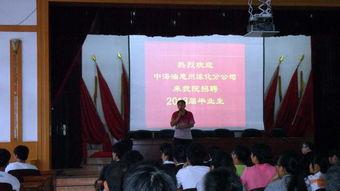 中海油惠州炼化分公司录用天津石油职院52名毕业生