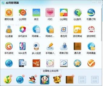 怎么在QQ2013应用管理器里面添加QQ音乐 是新版本的BUG么