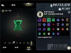 无尽之剑3宝石系统介绍