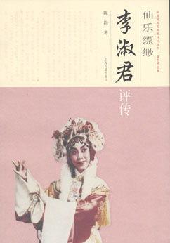 仙乐缥缈 李淑君评传 后记