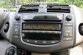 ...以及USB接口-能越野的城市SUV 试驾一汽丰田RAV4 汽车行业协会 ...