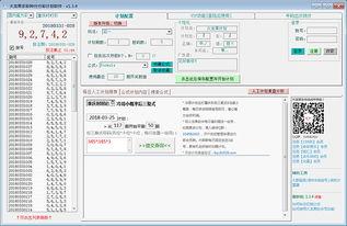 分分彩计划软件下载 火龙果分分彩计划软件绿色破解版 下载 3322软件...