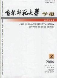 ...用Turbo C语言设计用户界面 吉林师范大学学报 自然科学版 2006年...