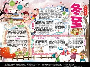 冬至小报节气圣诞元旦春节手抄电子小报模板图片下载psd素材 元旦手...