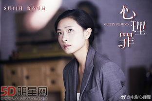 《心理罪》剧照-心理罪定档8月11 李易峰演绎心理天才
