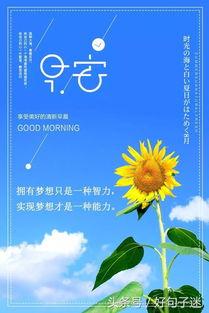 早上好问候正能量短句子 微信早安激励话语