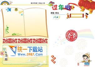 猴年春节电子小报a4空白模板下载 2016猴年春节电子小报A4空白模板 ...