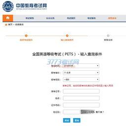2017年江苏计算机一级成绩查询入口