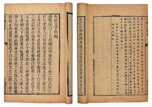 五经文字三卷附九经字样一卷 -中国在线艺术网