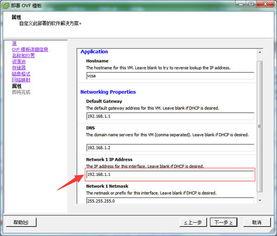怎么为VMware vCenter Server Appliance配置IP